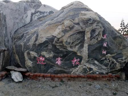泰山石景觀