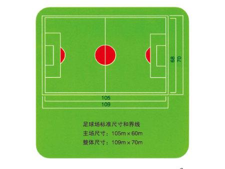 足球场规划方案