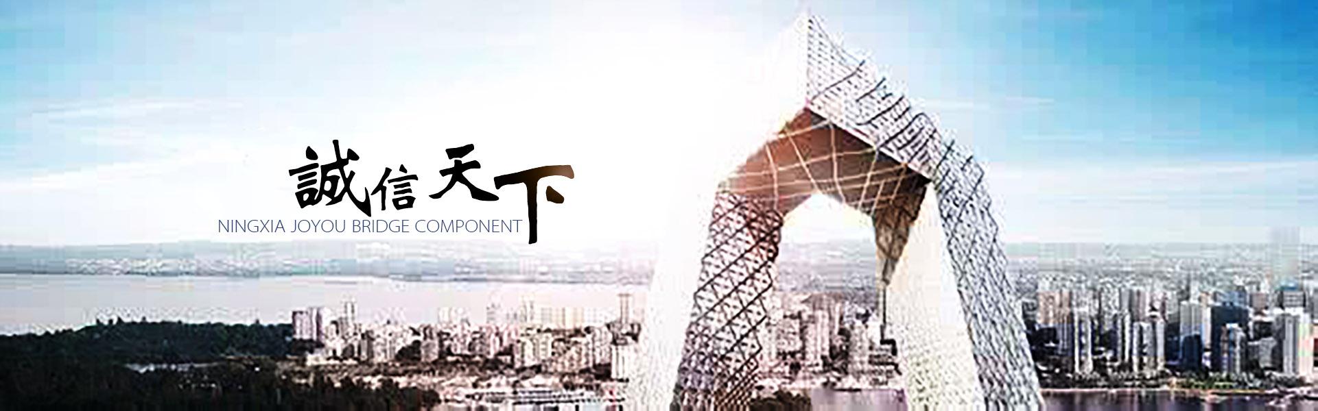 宁夏中宇桥架构件有限公司
