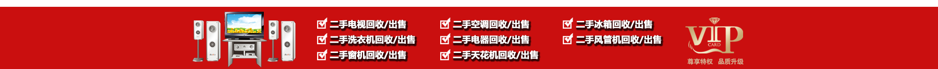 重庆家电回收服务项目