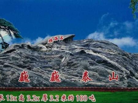 大型奇石-巍巍泰山