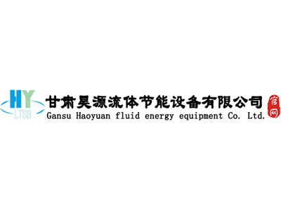 兰州供水设备,兰州不锈钢水箱,兰州玻璃钢水箱,兰州燃气锅炉,兰州换热机组,兰州换热器,甘肃昊源流体节能设备公司