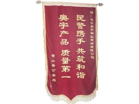 临沂复合砖一体化厂家荣誉锦旗