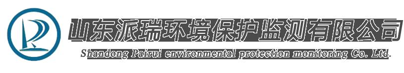 山東派瑞環境保護監測有限公司