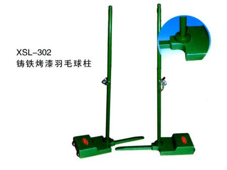 XSL-302铸铁烤漆羽毛球柱