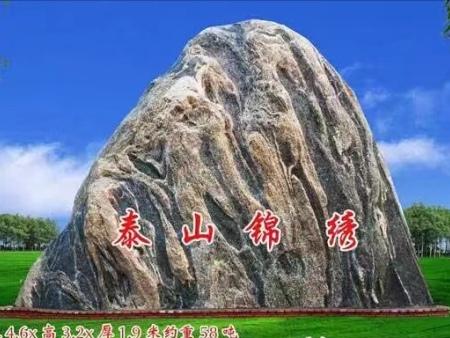 大型景觀石-泰山錦繡