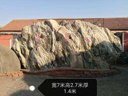 大型泰山石-五岳獨尊