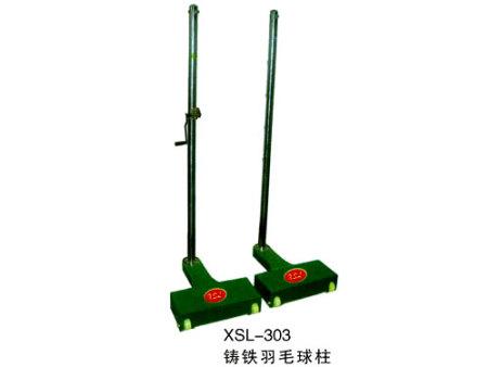 XSL-303铸铁羽毛球柱