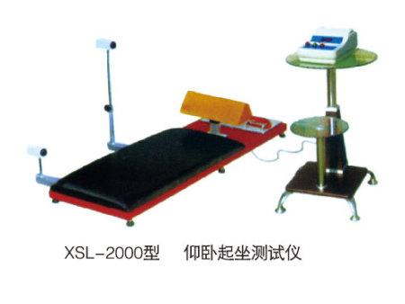 XSL-2000型仰卧起坐测试仪
