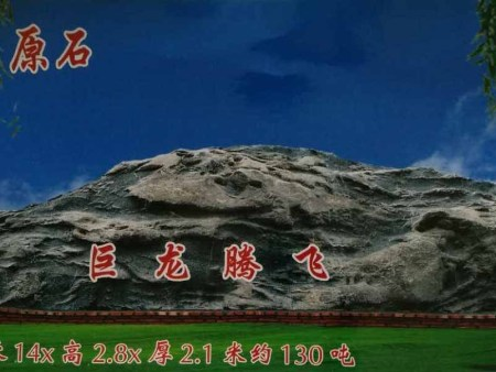 大型泰山景觀石