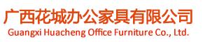 广西花城办公家具有限公司