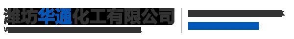 濰坊華通化工有限公司