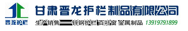 甘肃晋龙护栏制品有限公司