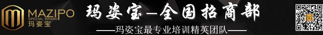 广州玛姿宝生物科技有限公司