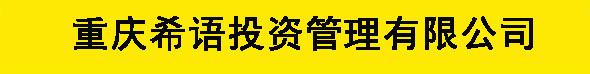 重庆希语投资管理有限公司