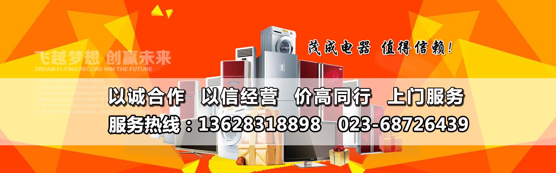 重庆家电收受接收以诚协作、以信运营、价高同业,上门办事等特点。