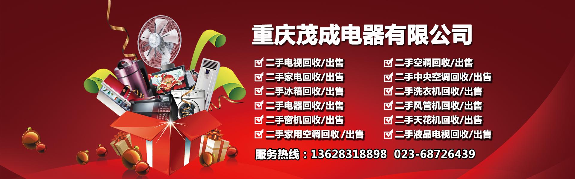 重庆二手家电收受接收办事项目及热线