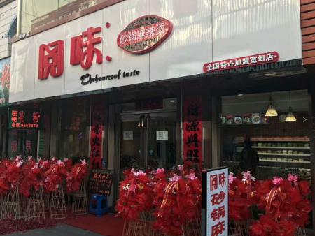 万博体育官网手机版登录注册丹东不夜城店12月5日开业啦