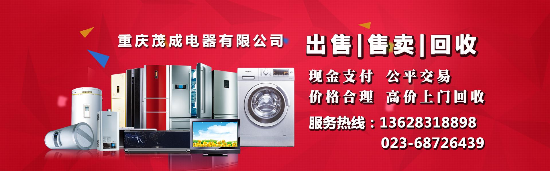 重庆电器收受接收主营:二手家电出售、收受接收、售卖等办事