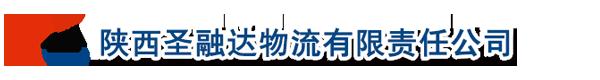 陕西省圣融达物流有限责任公司