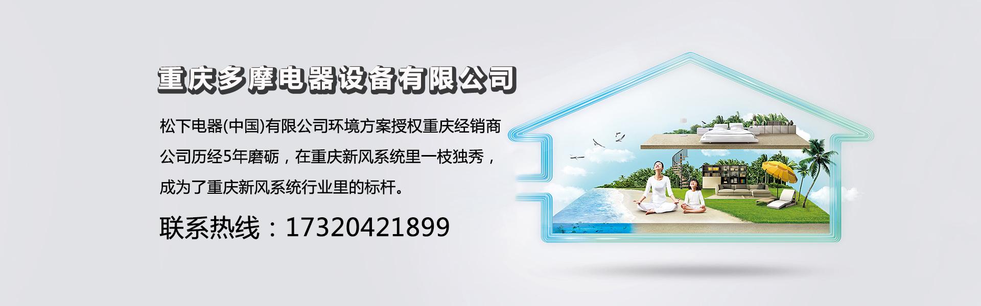 重庆多摩电器设备有限公司主要经营产品涵盖松下品牌新风、空调、空气净化器,电子指纹锁、浴霸、干手机  和排气扇等室内电器设备。