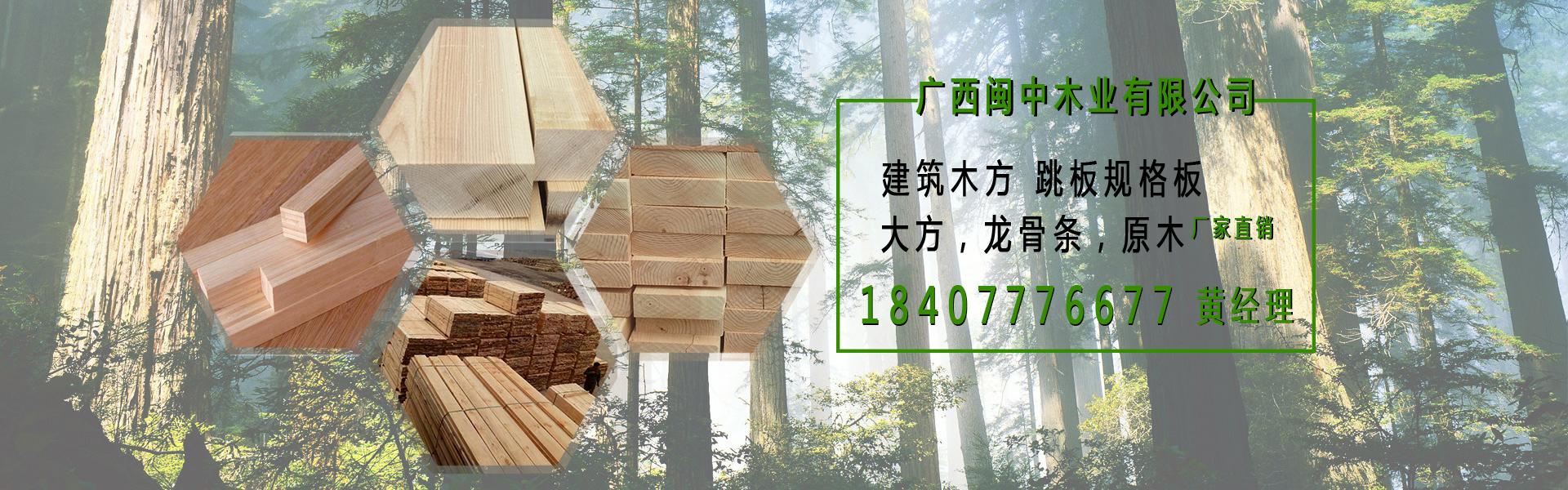 广西闽中木业有限公司