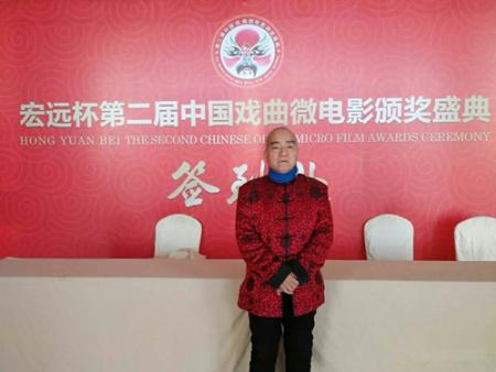 书画家杨进禄先生应邀参加第二届中国戏曲微电影颁奖盛典之系列活动