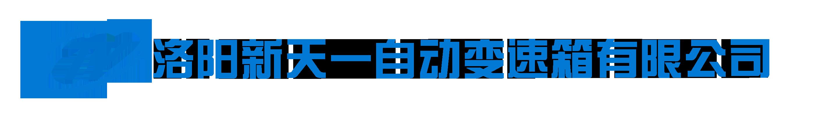 洛阳新天一汽车配件有限公司