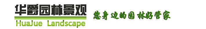亚博体育软件下载南宁华爵yabo亚博网站有限公司园林设计分公司
