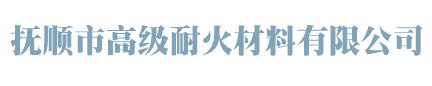 撫順市高級耐火材料有限公司
