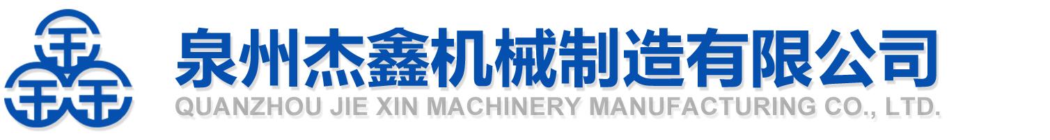 泉州杰鑫機械制造有限公司