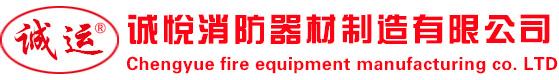 东光县诚悦消防器材制造有限公司