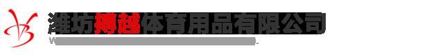 潍坊搏越体育用品有限公司