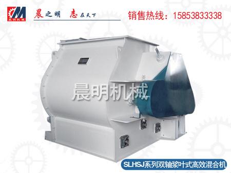 SLHSJ系列双轴浆叶式高效混合机