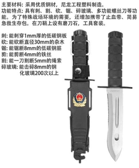 警 用 制 式 刀 具