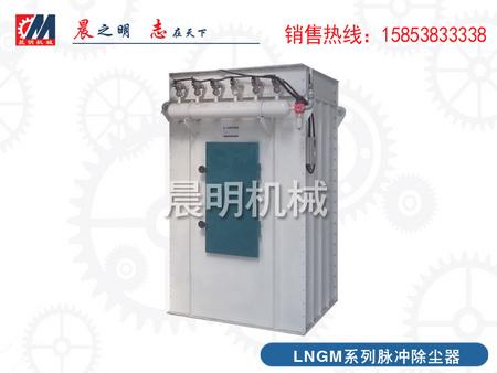 LNGM系列脉冲除尘器