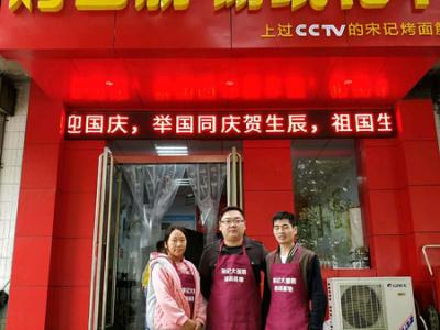 宋记烤面筋加盟的利润分析|烤面筋加盟政策-郑州市上街区宋曼烧烤店