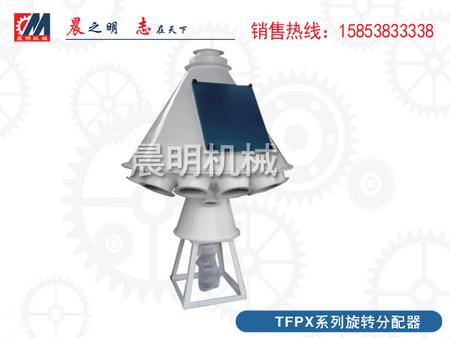 TFPX系列旋转分配器