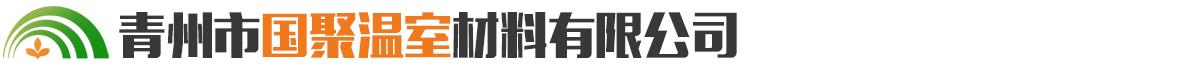 青州市国聚温室材料有限公司