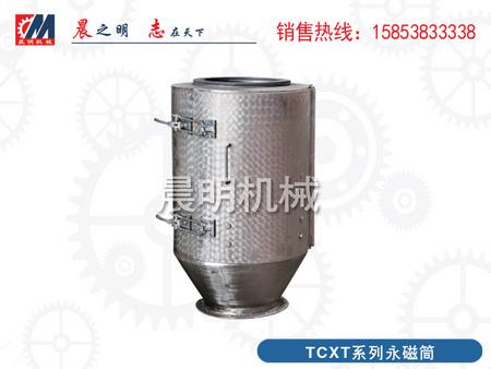 TCXT系列永磁筒