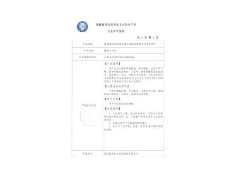 涉及引用水卫生安全产品卫生许可批件 001