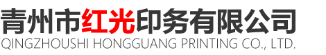 青州市红光印务有限公司