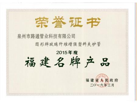 福建名牌产品证书