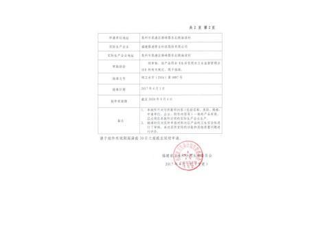 涉及引用水卫生安全产品卫生许可批件 002