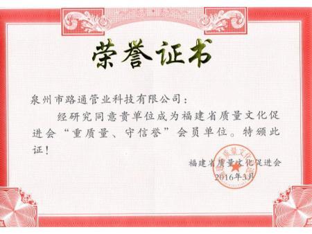 重质量守信誉证书