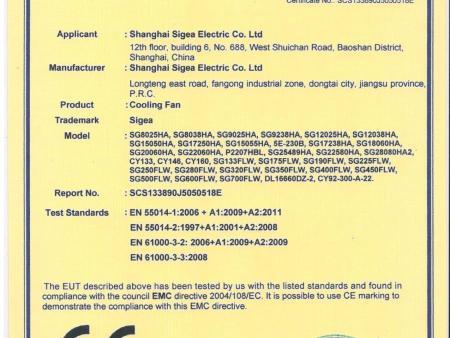 交流风机CE认证
