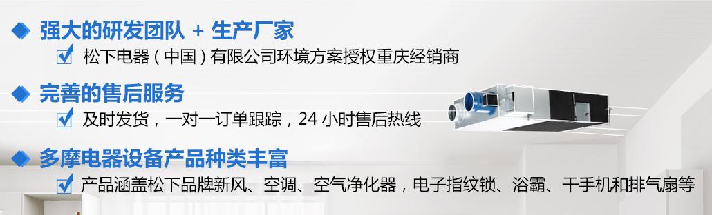 重庆多摩电器设备有限公司功能