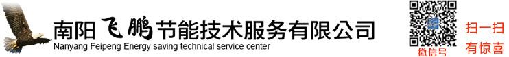 南陽飛鵬節能技術服務有限公司