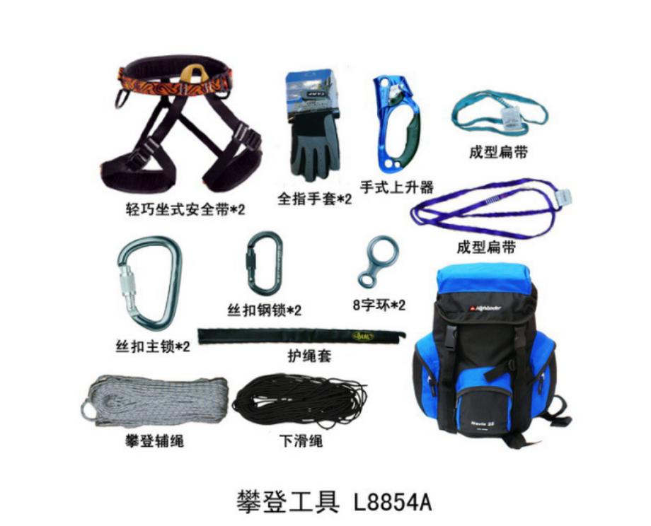 攀登工具   (进口)