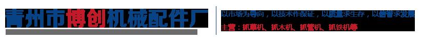 青州市博创机械配件厂